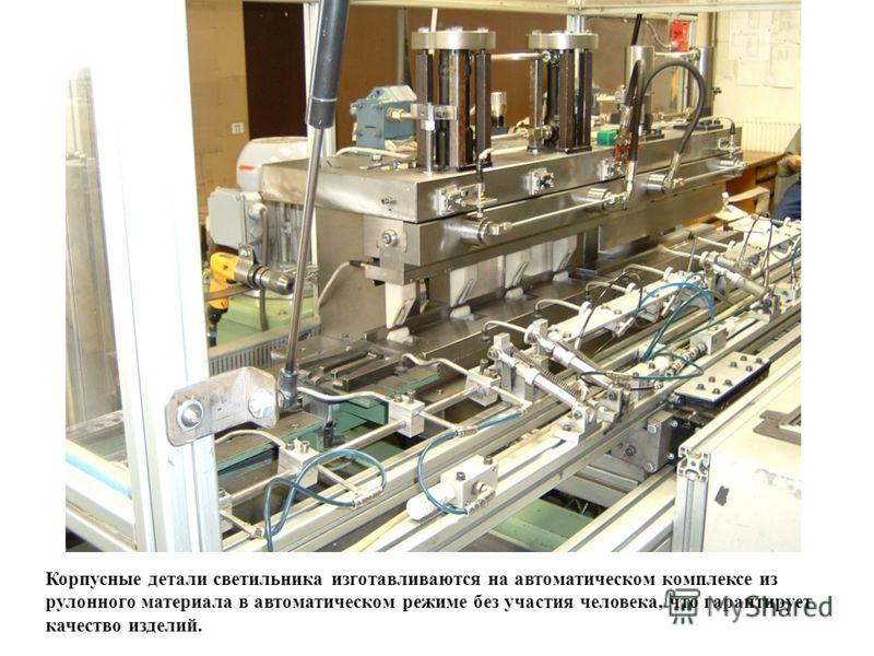 Корпусные детали светильника изготавливаются на автоматическом комплексе из рулонного материала в автоматическом режиме без участия человека, что гарантирует качество изделий.