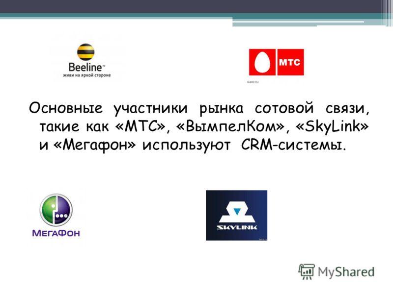 Основные участники рынка сотовой связи, такие как «МТС», «ВымпелКом», «SkyLink» и «Мегафон» используют CRM-системы.