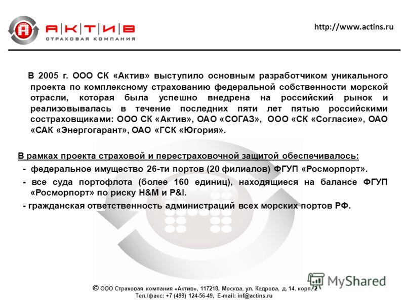 В 2005 г. ООО СК «Актив» выступило основным разработчиком уникального проекта по комплексному страхованию федеральной собственности морской отрасли, которая была успешно внедрена на российский рынок и реализовывалась в течение последних пяти лет пять