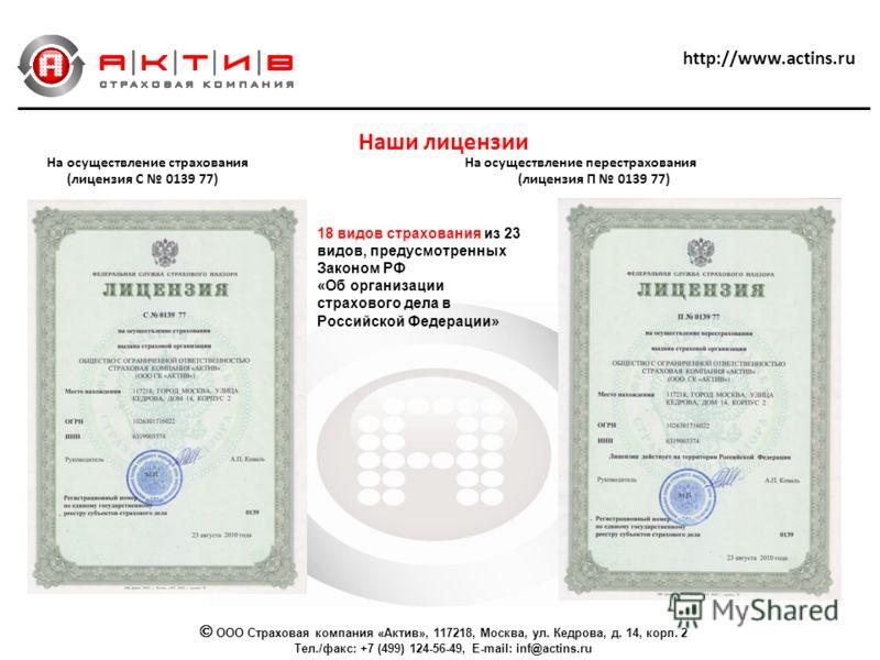 http://www.actins.ru Наши лицензии На осуществление страхования На осуществление перестрахования (лицензия C 0139 77) (лицензия П 0139 77) ООО Страховая компания «Актив», 117218, Москва, ул. Кедрова, д. 14, корп. 2 Тел./факс: +7 (499) 124-56-49, E-ma