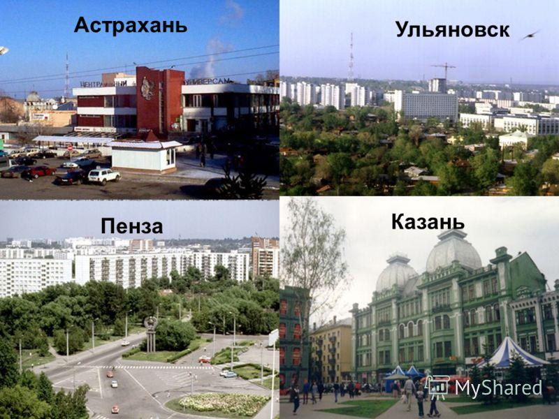 Астрахань Ульяновск Пенза Казань