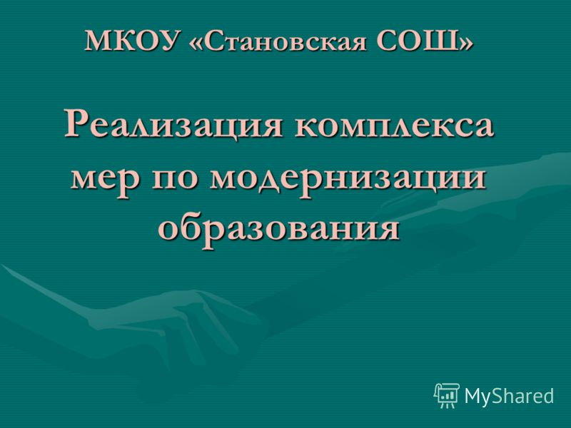 МКОУ «Становская СОШ» Реализация комплекса мер по модернизации образования