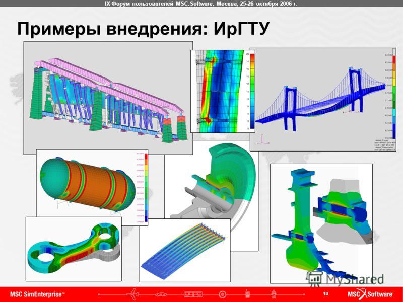 10 IX Форум пользователей MSC.Software, Москва, 25-26 октября 2006 г. Примеры внедрения: ИрГТУ