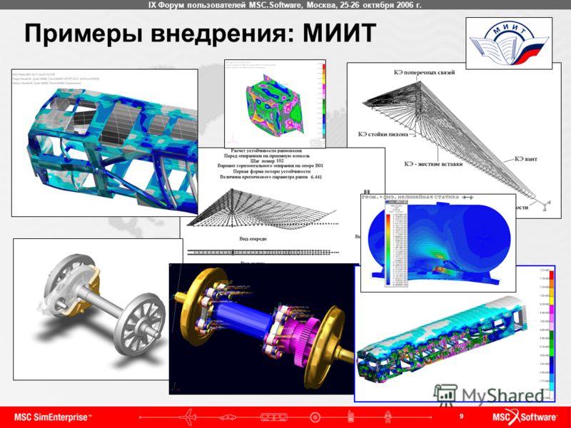 9 IX Форум пользователей MSC.Software, Москва, 25-26 октября 2006 г. Примеры внедрения: МИИТ
