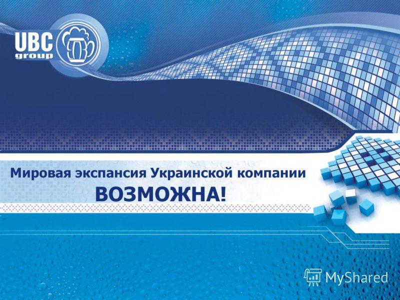 29.06.20121 Мировая экспансия Украинской компании ВОЗМОЖНА!