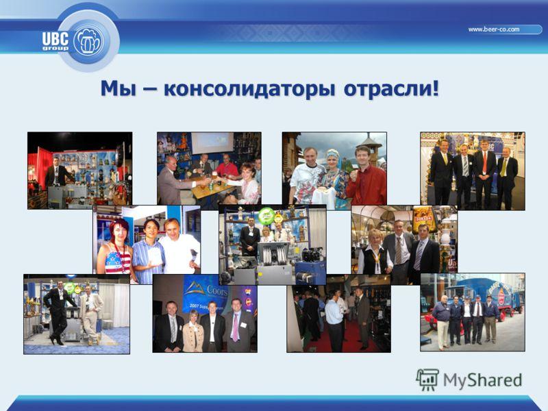 29.06.201212 www.beer-co.com Мы – консолидаторы отрасли!