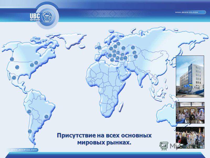 29.06.201216 Присутствие на всех основных мировых рынках.
