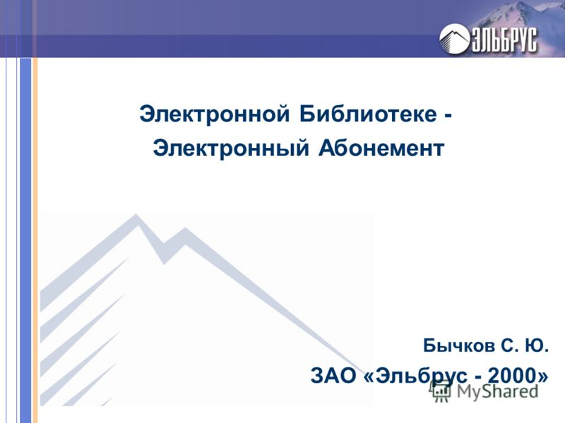 Бычков С. Ю. ЗАО «Эльбрус - 2000» Электронной Библиотеке - Электронный Абонемент