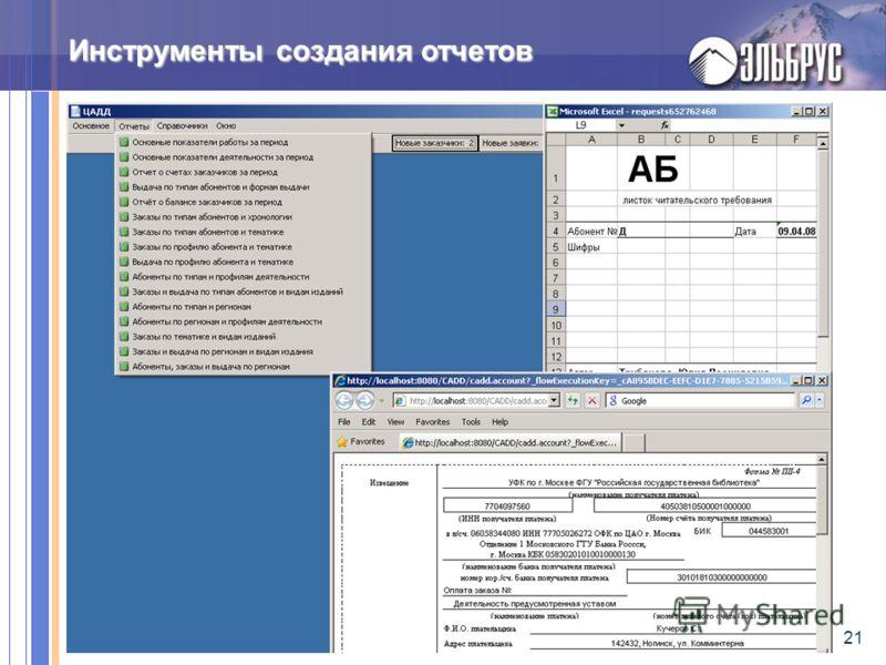 21 Инструменты создания отчетов