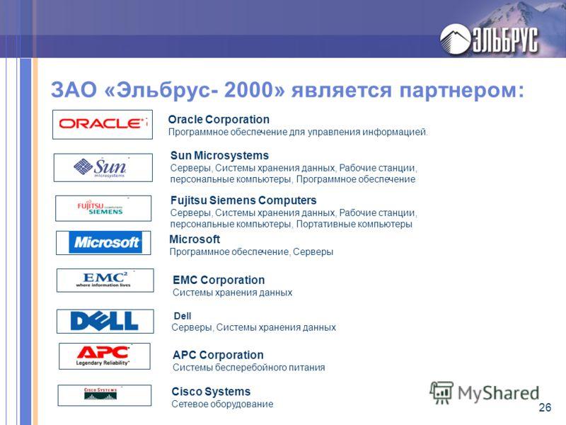 26 ЗАО «Эльбрус- 2000» является партнером: Cisco Systems Сетевое оборудование Sun Microsystems Серверы, Системы хранения данных, Рабочие станции, персональные компьютеры, Программное обеспечение Fujitsu Siemens Computers Серверы, Системы хранения дан