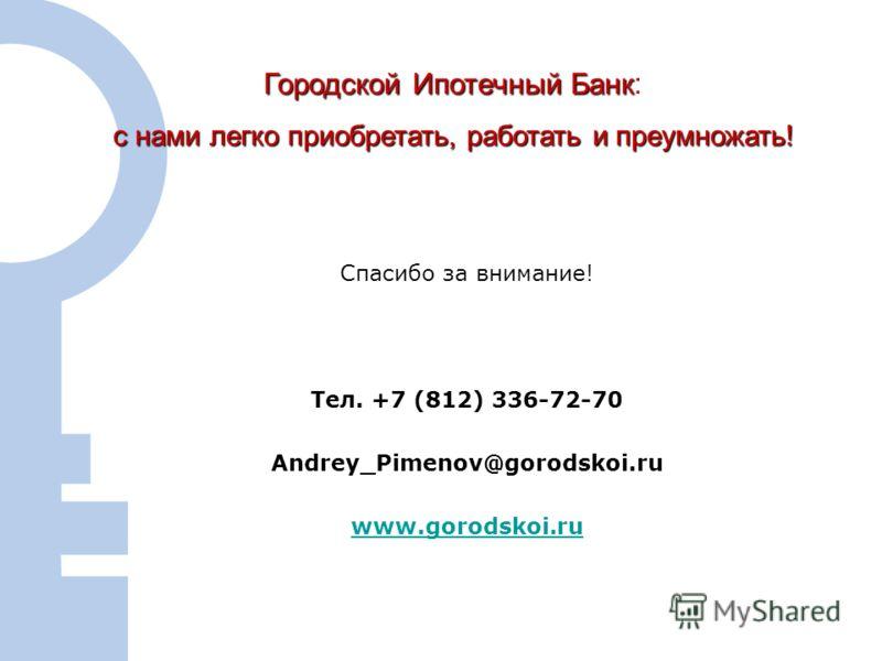 10 Спасибо за внимание! Тел. +7 (812) 336-72-70 Andrey_Pimenov@gorodskoi.ru www.gorodskoi.ru Городской Ипотечный Банк Городской Ипотечный Банк : с нами легко приобретать, работать и преумножать!