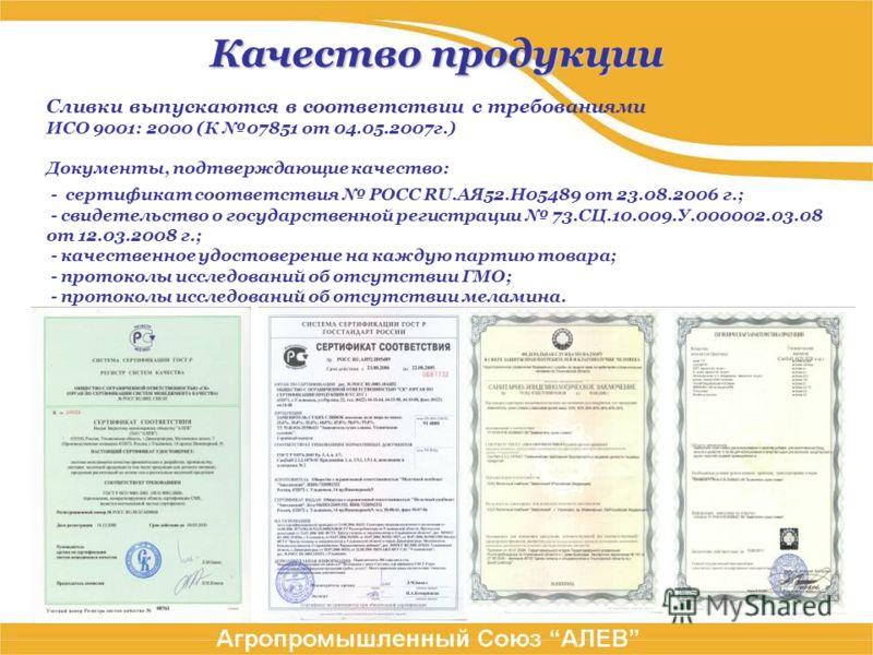 Сливки выпускаются в соответствии с требованиями ИСО 9001: 2000 (К 07851 от 04.05.2007г.) Документы, подтверждающие качество: - сертификат соответствия РОСС RU.АЯ52.Н05489 от 23.08.2006 г.; - свидетельство о государственной регистрации 73.СЦ.10.009.У