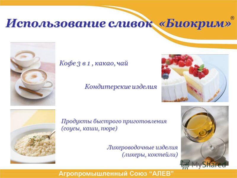 Использование сливок «Биокрим» Кофе 3 в 1, какао, чай Кондитерские изделия Ликероводочные изделия (ликеры, коктейли) Продукты быстрого приготовления (соусы, каши, пюре)