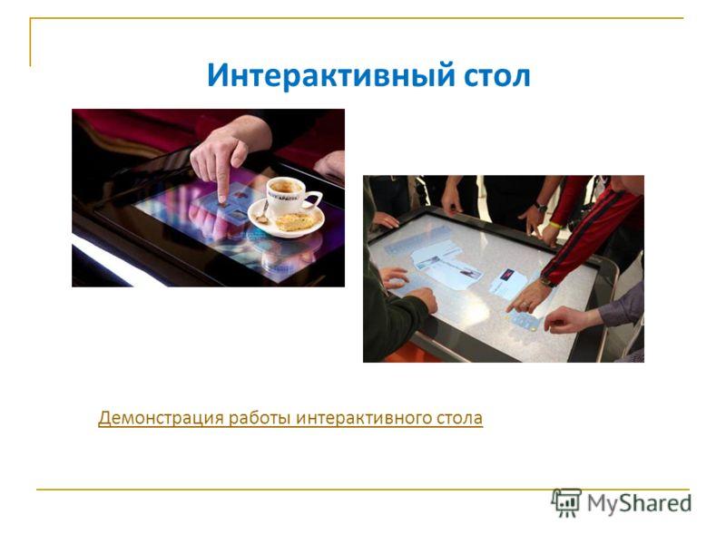 Интерактивный стол Демонстрация работы интерактивного стола