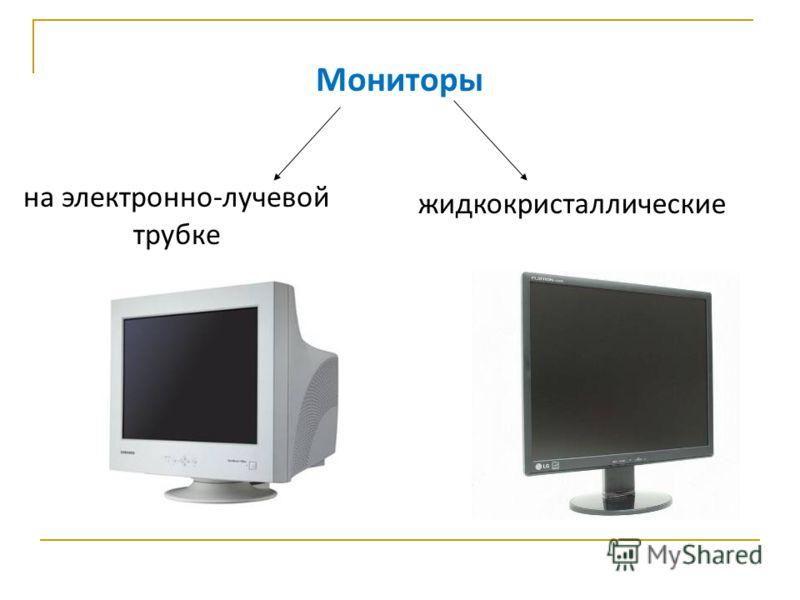 Мониторы на электронно-лучевой трубке жидкокристаллические