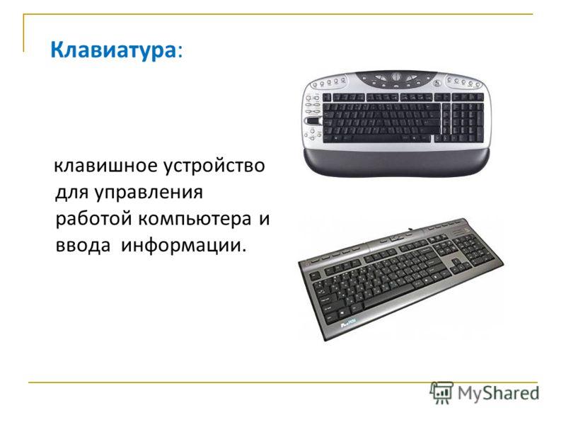 клавишное устройство для управления работой компьютера и ввода информации. Клавиатура: