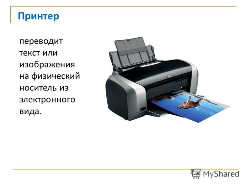 Принтер переводит текст или изображения на физический носитель из электронного вида.