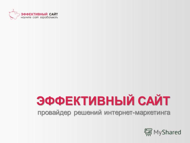 ЭФФЕКТИВНЫЙ САЙТ провайдер решений интернет-маркетинга
