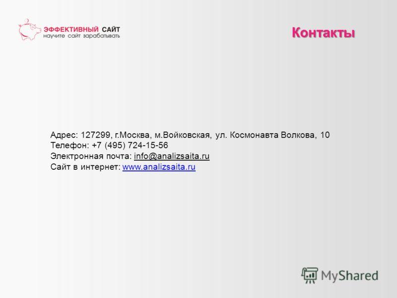 Контакты Адрес: 127299, г.Москва, м.Войковская, ул. Космонавта Волкова, 10 Телефон: +7 (495) 724-15-56 Электронная почта: info@analizsaita.ru Сайт в интернет: www.analizsaita.ruwww.analizsaita.ru
