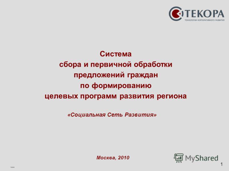 100020 1 Москва, 2010 Система сбора и первичной обработки предложений граждан по формированию целевых программ развития региона «Социальная Сеть Развития»