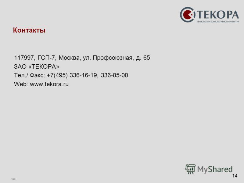 100020 14 Контакты 117997, ГСП-7, Москва, ул. Профсоюзная, д. 65 ЗАО «ТЕКОРА» Тел./ Факс: +7(495) 336-16-19, 336-85-00 Web: www.tekora.ru