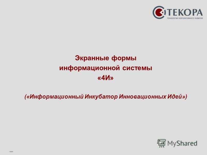 100020 Экранные формы информационной системы «4И» («Информационный Инкубатор Инновационных Идей»)