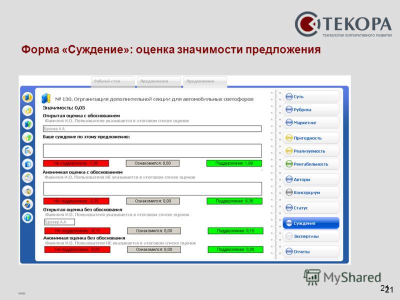 100020 21 Форма «Суждение»: оценка значимости предложения