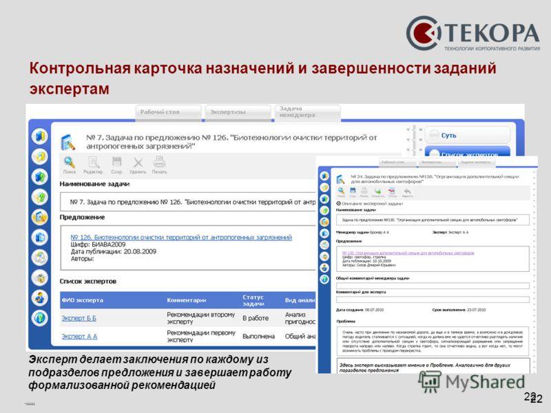 100020 22 Контрольная карточка назначений и завершенности заданий экспертам Эксперт делает заключения по каждому из подразделов предложения и завершает работу формализованной рекомендацией