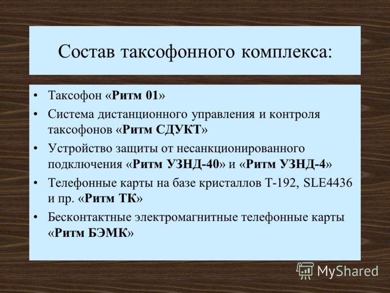 Таксофонное оборудования производства ЗАО «Ритм-2» Сертификат соответствия ОС/1-Т-610