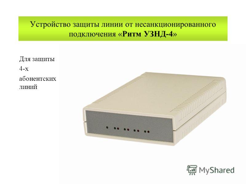 Устройство защиты линии от несанкционированного подключения «Ритм УЗНД-40» Для защиты от 4 до 40 абонентских линий