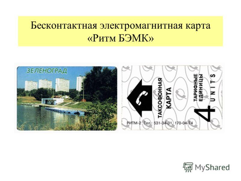 Телефонная карта «Ритм ТК» на основе кристаллов Т-192, SLE4436 и т.д.