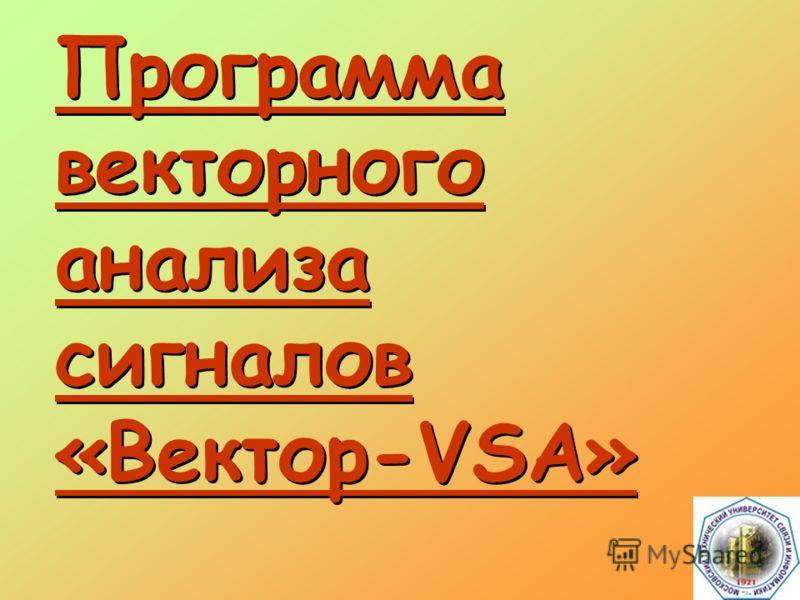 Программа векторного анализа сигналов «Вектор-VSА»