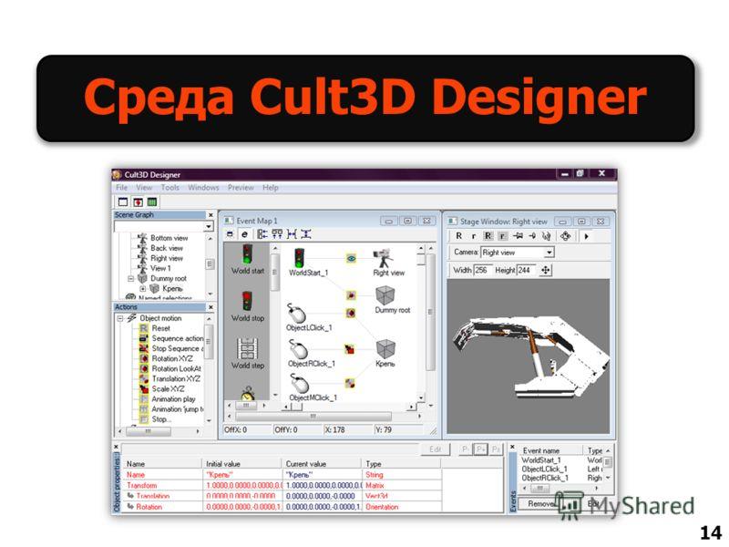 Среда Cult3D Designer 14