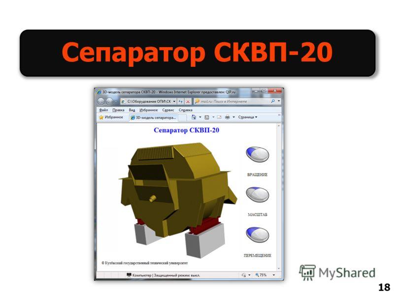 Сепаратор СКВП-20 18