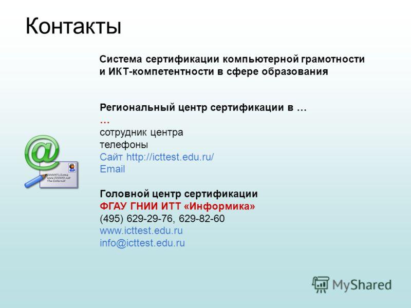 Региональный центр сертификации в … … сотрудник центра телефоны Сайт http://icttest.edu.ru/ Email Головной центр сертификации ФГАУ ГНИИ ИТТ «Информика» (495) 629-29-76, 629-82-60 www.icttest.edu.ru info@icttest.edu.ru Контакты Система сертификации ко