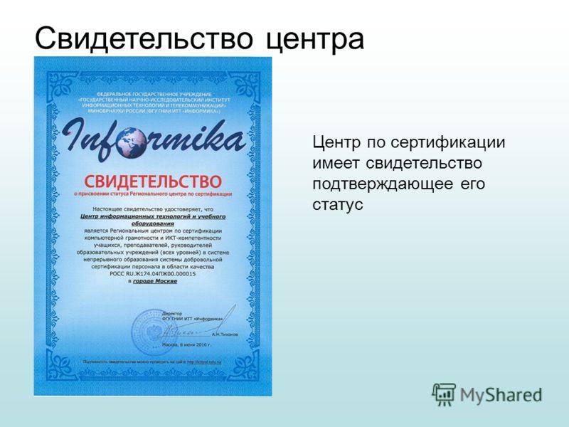 Центр по сертификации имеет свидетельство подтверждающее его статус Свидетельство центра