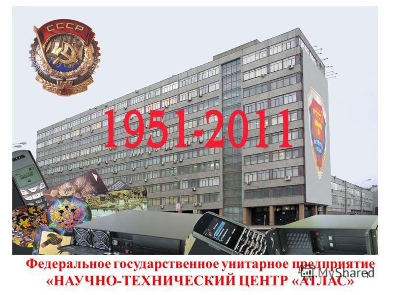 1 Федеральное государственное унитарное предприятие «НАУЧНО-ТЕХНИЧЕСКИЙ ЦЕНТР «АТЛАС»