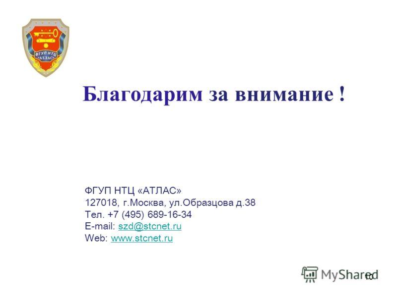 10 Благодарим за внимание ! ФГУП НТЦ «АТЛАС» 127018, г.Москва, ул.Образцова д.38 Тел. +7 (495) 689-16-34 E-mail: szd@stcnet.ruszd@stcnet.ru Web: www.stcnet.ruwww.stcnet.ru