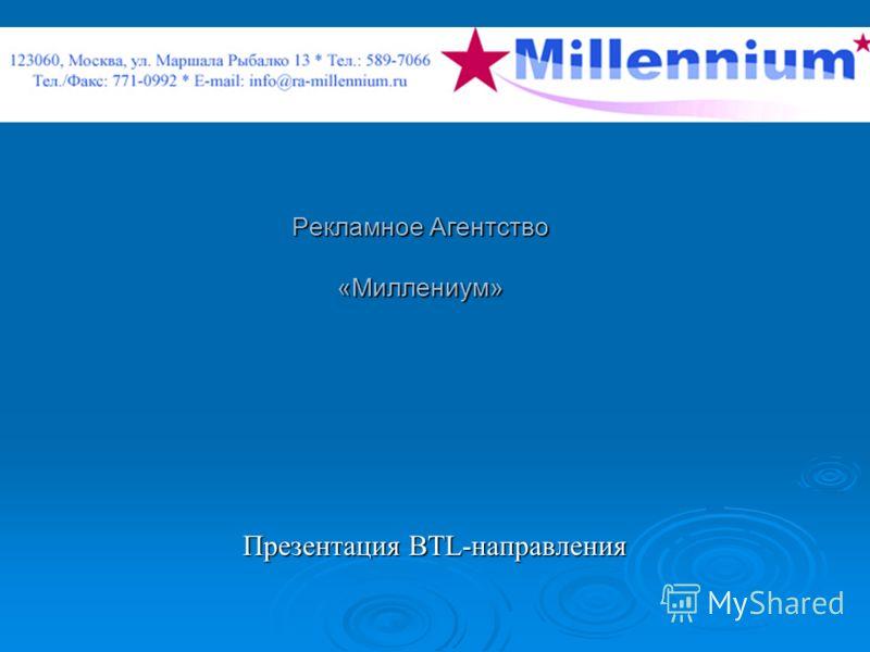 Рекламное Агентство «Миллениум» Презентация BTL-направления