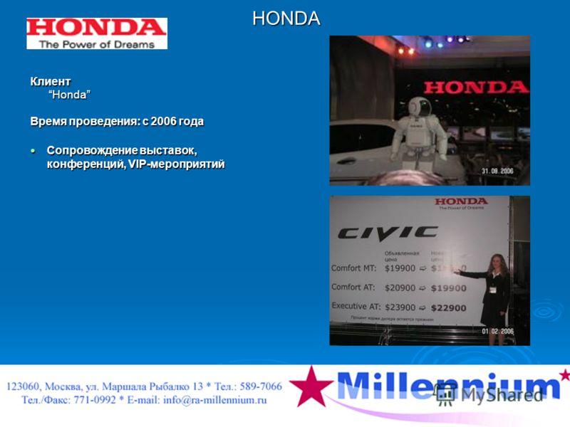 HONDA Клиент Honda Honda Время проведения: с 2006 года Сопровождение выставок, конференций, VIP-мероприятий Сопровождение выставок, конференций, VIP-мероприятий