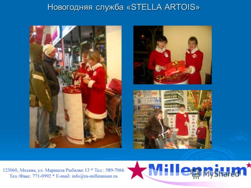 Новогодняя служба «STELLA ARTOIS»