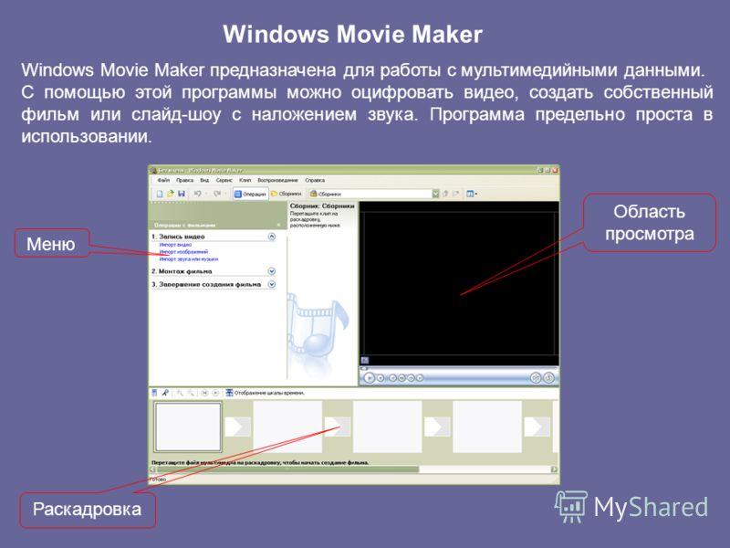Windows Movie Maker Windows Movie Maker предназначена для работы с мультимедийными данными. С помощью этой программы можно оцифровать видео, создать собственный фильм или слайд-шоу с наложением звука. Программа предельно проста в использовании. Раска