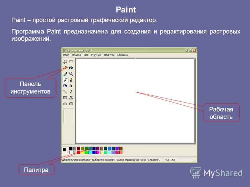 Paint Paint – простой растровый графический редактор. Программа Paint предназначена для создания и редактирования растровых изображений. Панель инструментов Палитра Рабочая область