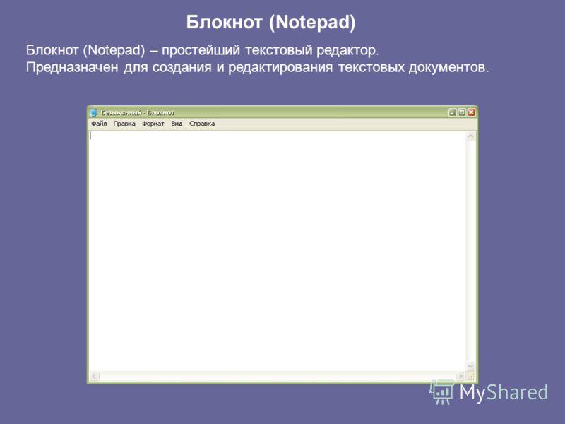 Блокнот (Notepad) Блокнот (Notepad) – простейший текстовый редактор. Предназначен для создания и редактирования текстовых документов.