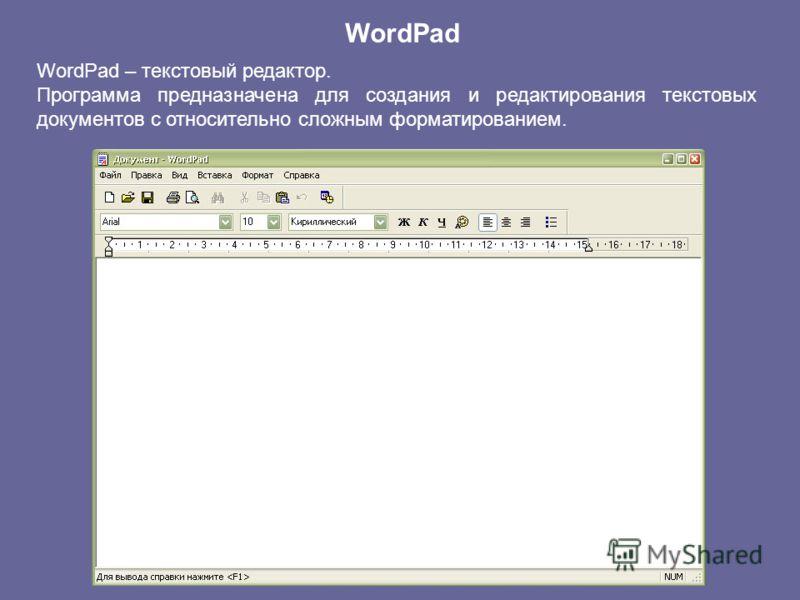 WordPad WordPad – текстовый редактор. Программа предназначена для создания и редактирования текстовых документов с относительно сложным форматированием.