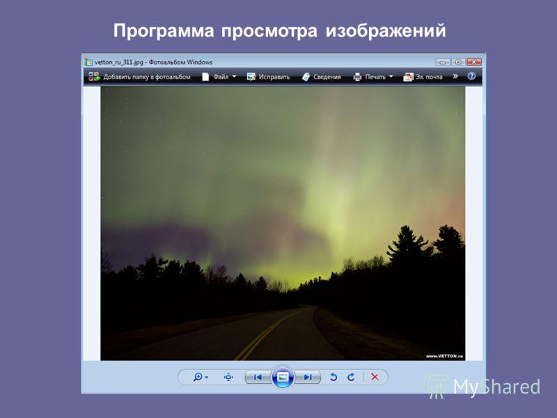 Программа просмотра изображений