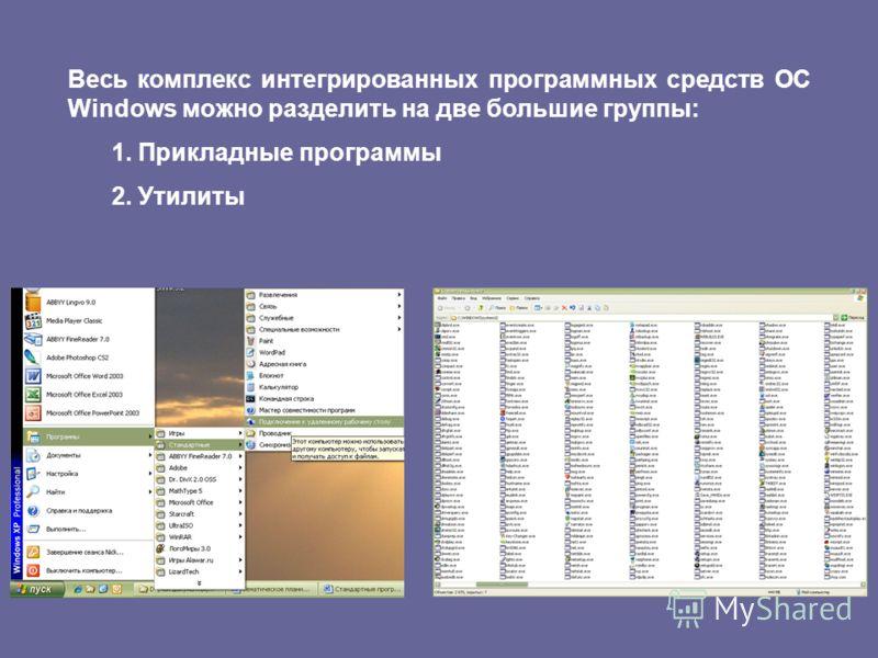 Весь комплекс интегрированных программных средств ОС Windows можно разделить на две большие группы: 1. Прикладные программы 2. Утилиты