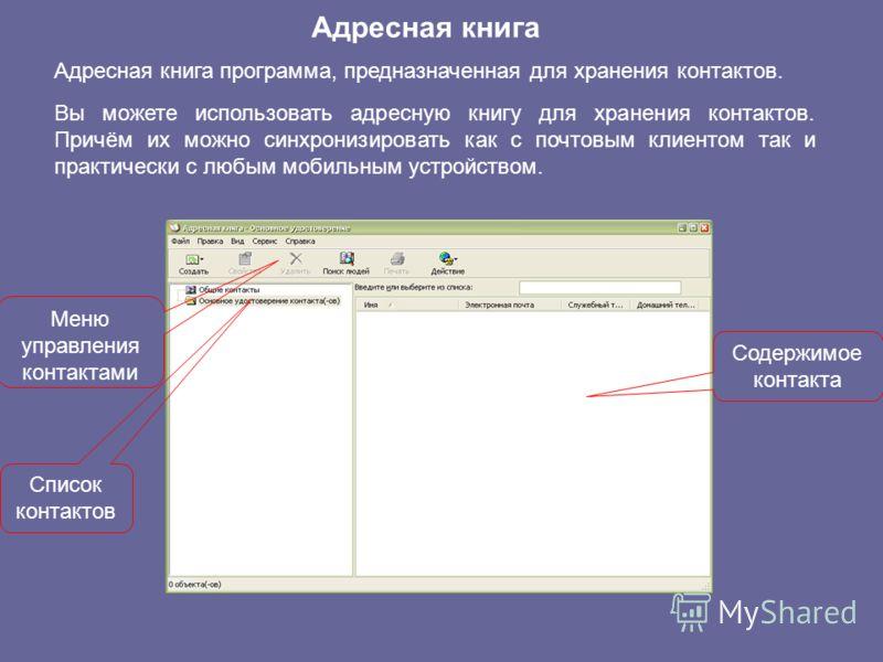 Адресная книга Адресная книга программа, предназначенная для хранения контактов. Список контактов Содержимое контакта Вы можете использовать адресную книгу для хранения контактов. Причём их можно синхронизировать как с почтовым клиентом так и практич