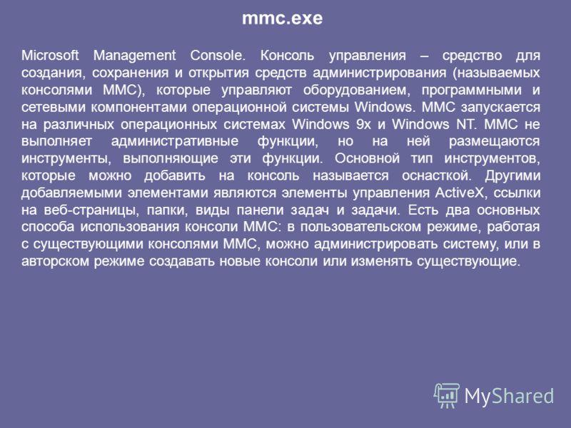 Microsoft Management Console. Консоль управления – средство для создания, сохранения и открытия средств администрирования (называемых консолями MMC), которые управляют оборудованием, программными и сетевыми компонентами операционной системы Windows.