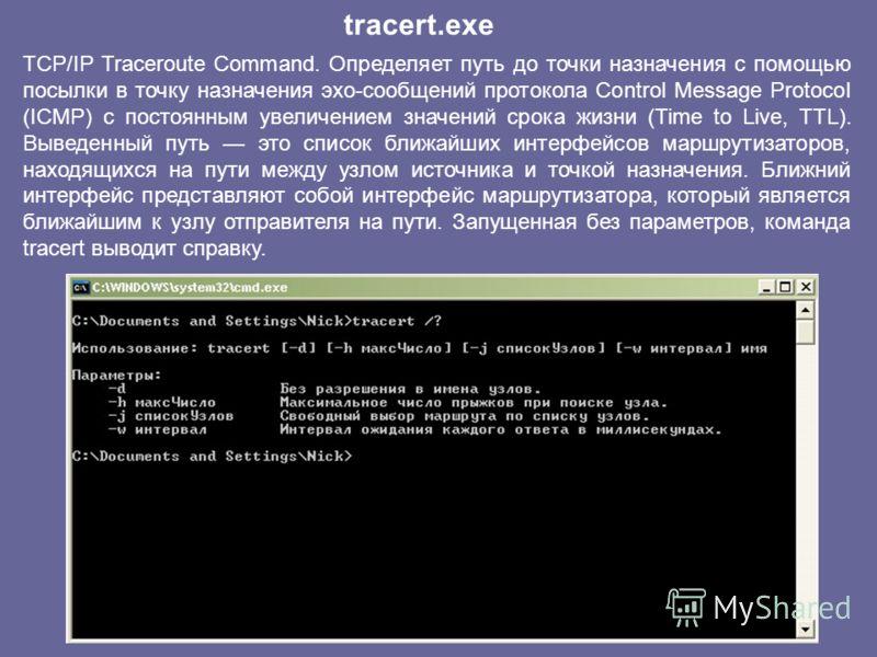 TCP/IP Traceroute Command. Определяет путь до точки назначения с помощью посылки в точку назначения эхо-сообщений протокола Control Message Protocol (ICMP) с постоянным увеличением значений срока жизни (Time to Live, TTL). Выведенный путь это список